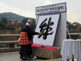 kanji2012.jpg