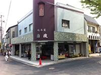 miyage.JPGのサムネール画像